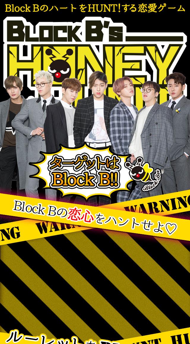 BlockBメンバーの恋心をハントしよう